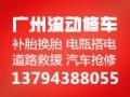 广州流动修车 流动补胎换胎 路况熟悉快速到达维修