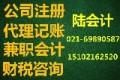 闸北区彭浦新村附近代理记账兼职财务兼职会计做账报税申请发票