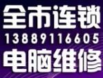 沈阳维修中心数据恢复电脑维修监控网络维修(全市连锁)