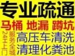北京民达管道疏通清洗维修服务部