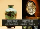 古董古玩艺术品交易平台