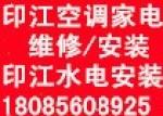 印江创意安装维修服务公司