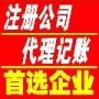 开门红(上海)企业服务中心