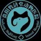 贵阳牧济堂动物医院有限公司