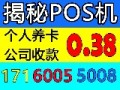 pos机团购中心