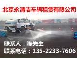 北京永兴清洁车辆租赁有限公司