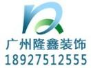 广州隆鑫装饰工程有限公司