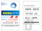 衡阳市高新技术开发区美兆房产中介服务中心(衡阳美兆地产)