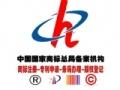 蚌埠市商标注册800元官费,安徽商标注册,商标注册在哪里办理