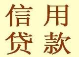 南京贷款|南京贷款公司电话
