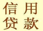 郑州贷款公司|郑州贷款公司电话