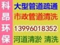 重庆管道非开挖修复公司