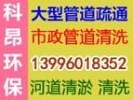重庆管道疏通公司