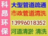 重慶管道疏通公司