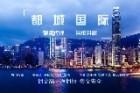 都城国际期货(香港)有限公司