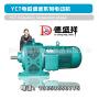 河南价格超值的YZS振动电机【供销】_优惠的YZS
