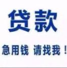 中山贷款公司