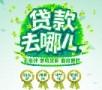 郑州个人应急贷款,郑州专业小额贷款