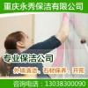 重庆永秀清洁服务有限公司