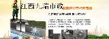 江西九瑞市政管道工程公司