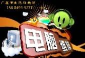 深圳广鑫兴科技电脑有限公司