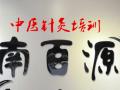 广州南百源教育