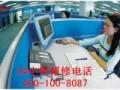 夏普空调保修%巜温州夏普空调(各中心)%售后服务网站电话