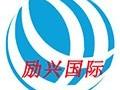 东莞励兴国际货运代理有限公司