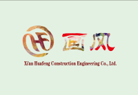西安画风建筑工程有限公司