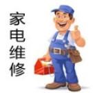 建业家电维修有限公司