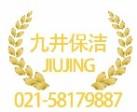 上海九井保洁服务有限公司