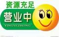 广州按摩 广州市区均可