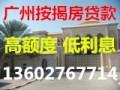 广州番禺房产抵押贷款