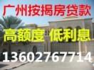广州按揭房二押