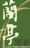 四川兰亭园林艺术发展有限公司