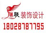 深圳市翔联装饰设计工程有限公司