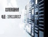 北京服务器维修