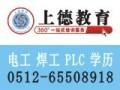 苏州电工培训 政府补助 正规考证机构 上德教育 周期短有保障
