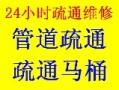 北京石景山模式口疏通马桶15801107703 石景山化粪池