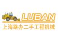 上海路办二手工程机械