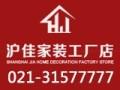 上海沪佳家装工厂店