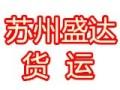 昆山花桥到镇江4.2返程车昆山配货站