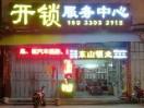 丰顺县汤坑镇东山锁业开锁服务中心
