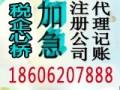 苏州姑苏区相城区高新区园区吴江区吴中区注册公司 代理记账