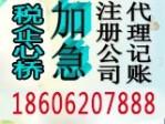 苏州市税企心桥会计服务有限公司(苏州姑苏区公司注册代理)