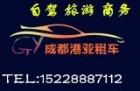 成都港亚租车公司