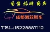 成都港亞租車公司