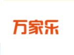 深圳万家乐热水器售后服务电话