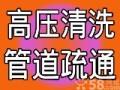 重庆南岸疏通公司,疏通下水道,厕所,厨房,马桶,维修