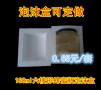 蜂蜜泡沫盒包装_批发采购_价格_图片_列表网
